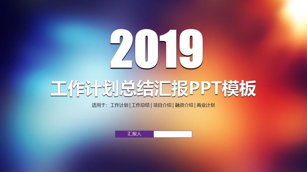 2019工作计划总结汇报PPT模板精品推荐述职报告