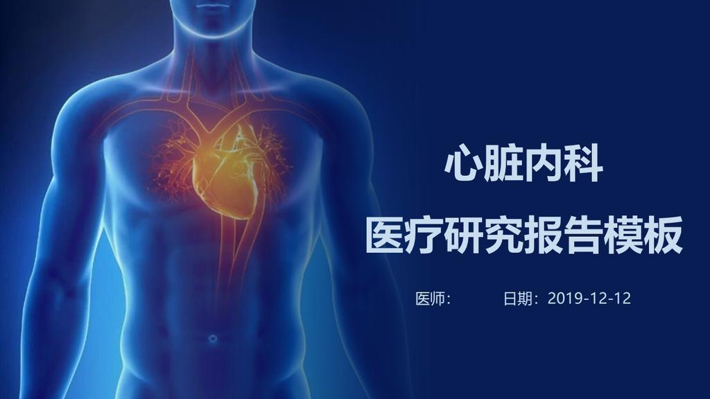 心脏内科医疗研究报告模板