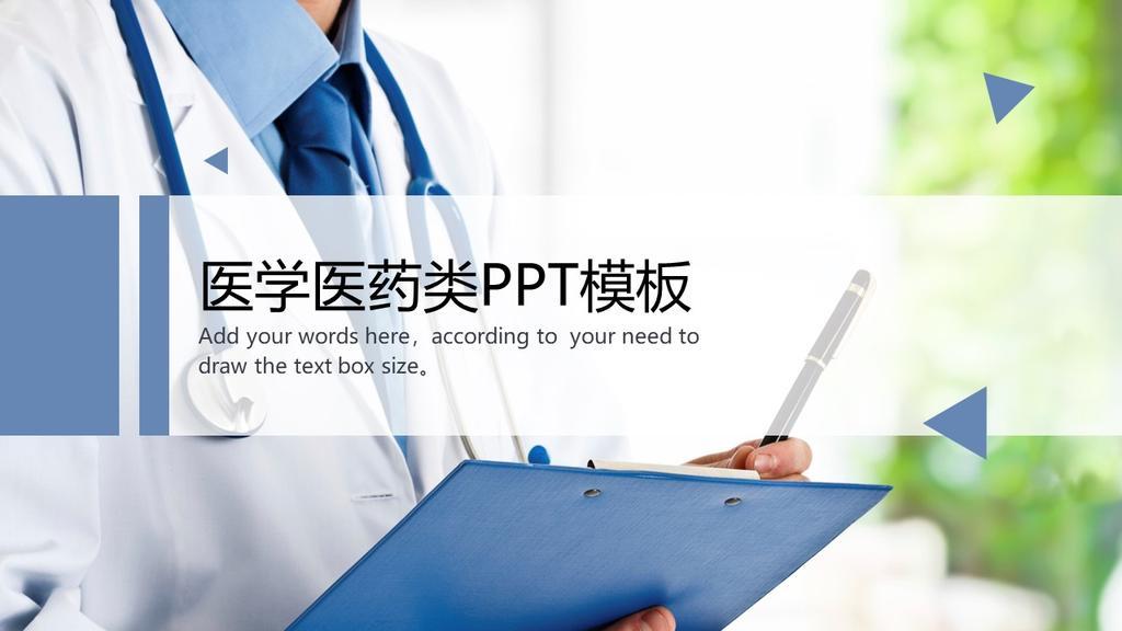医学医药类PPT模板医疗护理
