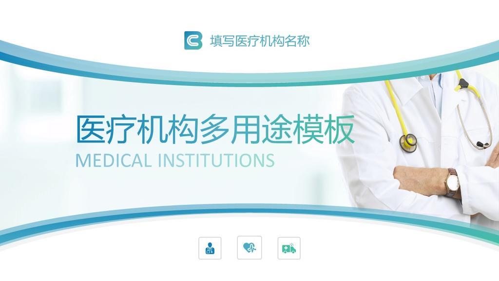 医疗机构多用途PPT模板