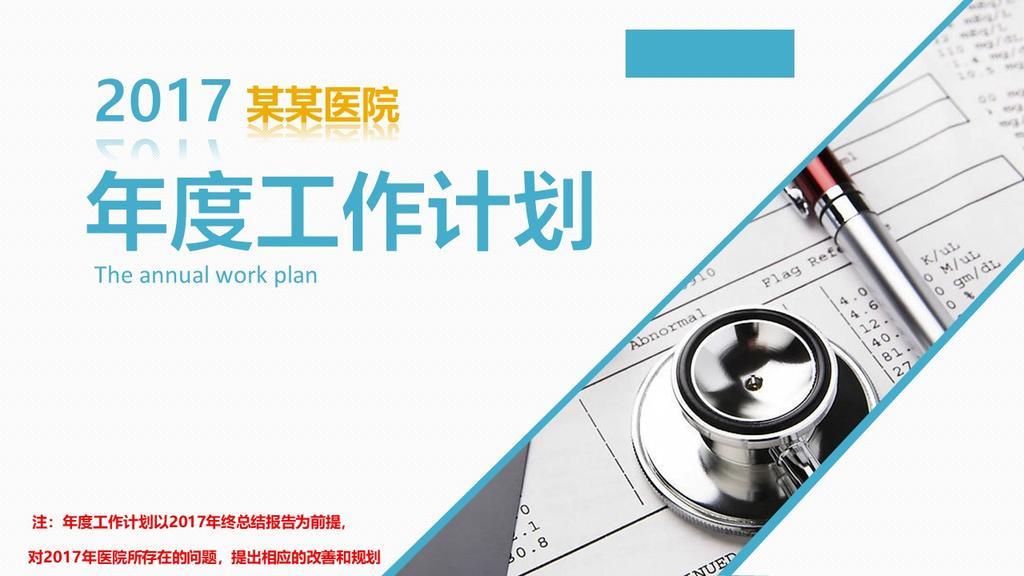 2016年年度工作计划医院专用PPT模板