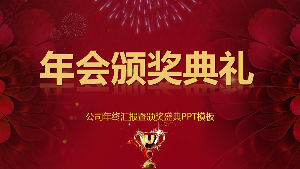 公司年终汇报暨颁奖盛典PPT模板年会颁奖典礼