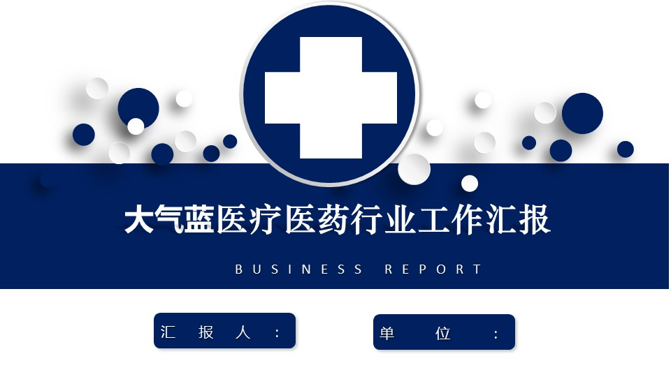 大气蓝医疗医药行业工作汇报医疗护理动态PPT