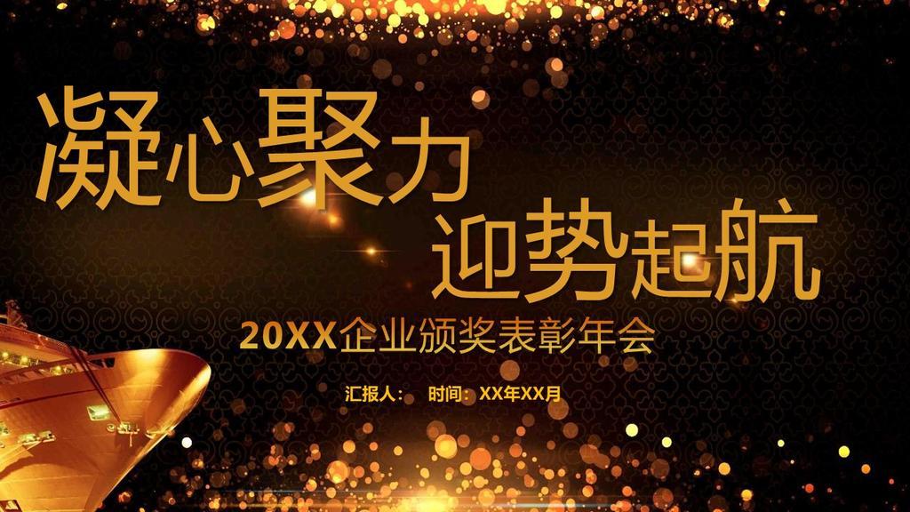 20XX企业颁奖表彰年会凝心聚力 迎势起航