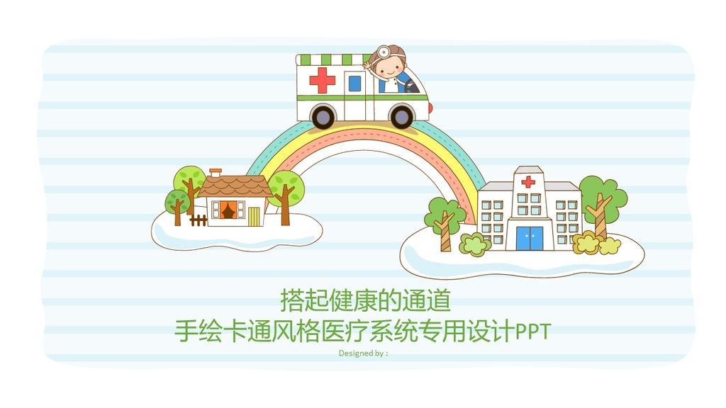 搭起健康的通道手绘卡通风格医疗系统专用设计PPT