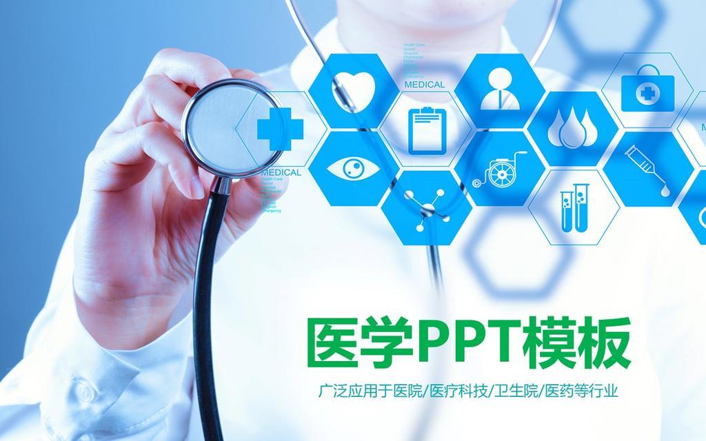 医学PPT模板医院医疗科技卫生院医药通用