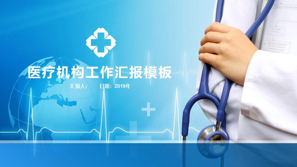 医疗机构工作汇报模板医疗医学PPT模板