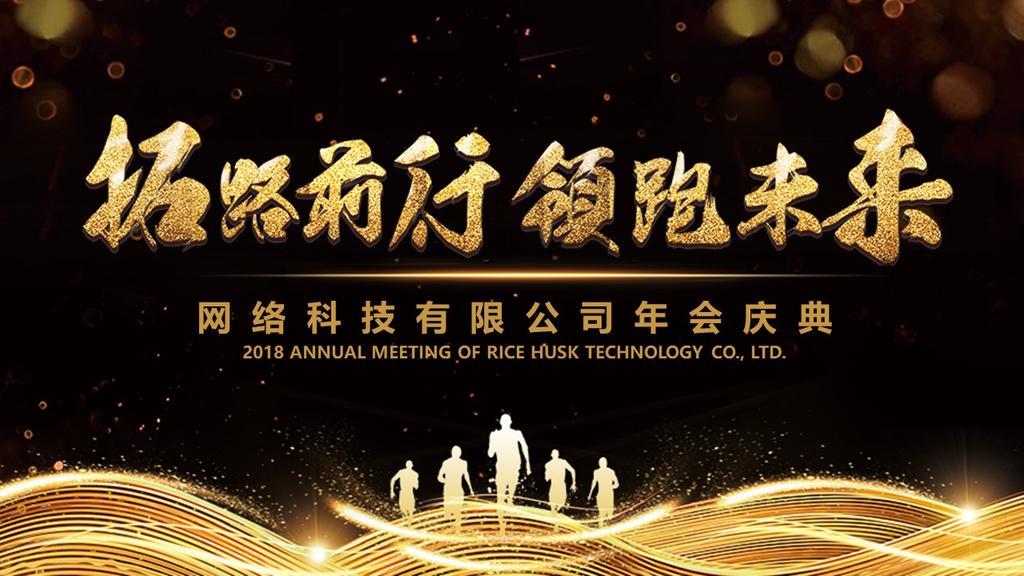 网络科技有限公司年会庆典 2018