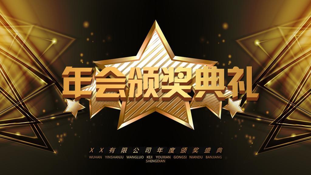 年度颁奖盛典XX有限公司年度颁奖盛典PPT模板