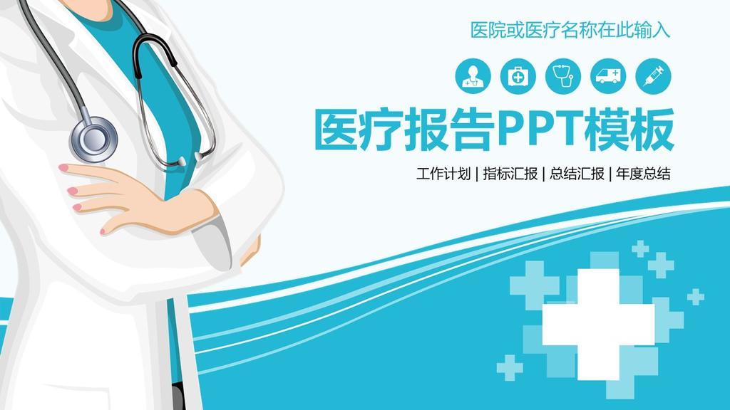 工作计划指标汇报总结汇报年度总结医疗报告PPT模板