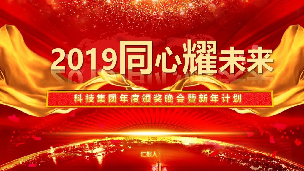 科技集团年度颁奖晚会暨新年计划 2019同心耀未来PPT模板