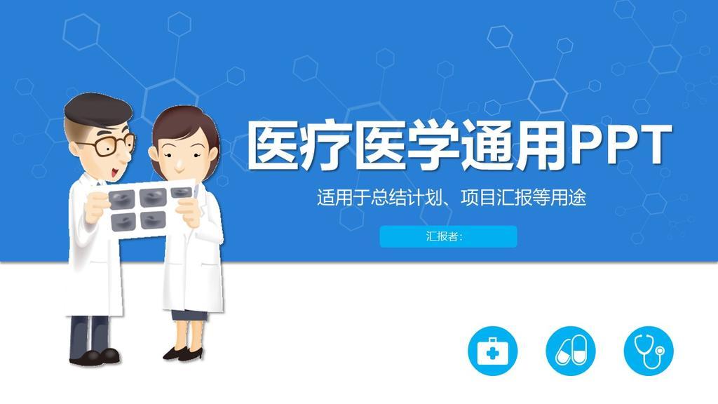 医疗医学通用PPT总结计划项目汇报医院专用