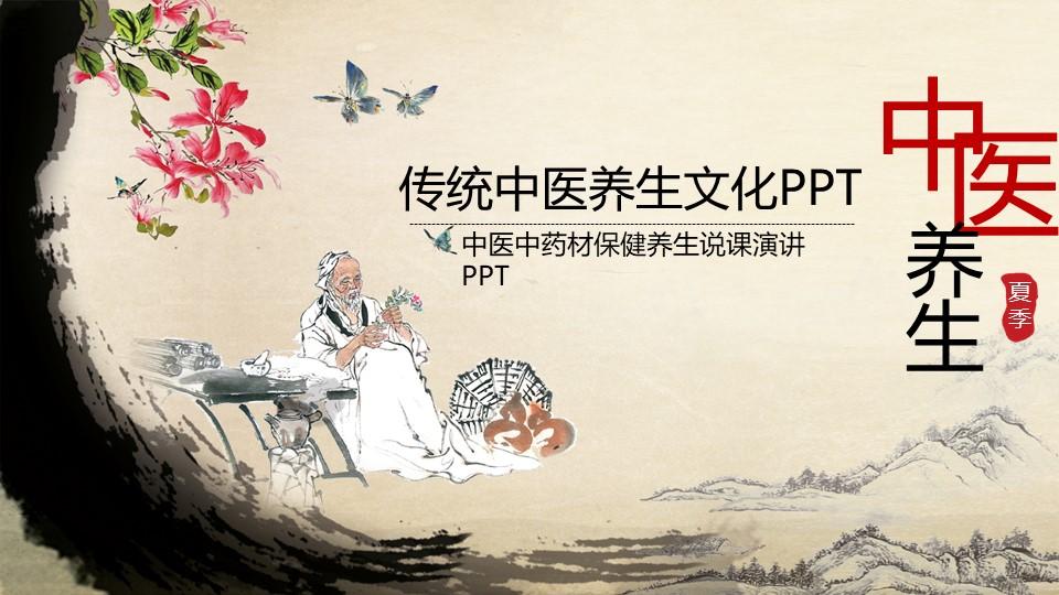 传统中医养生文化PPT中医中药材保健养生说课演讲PPT