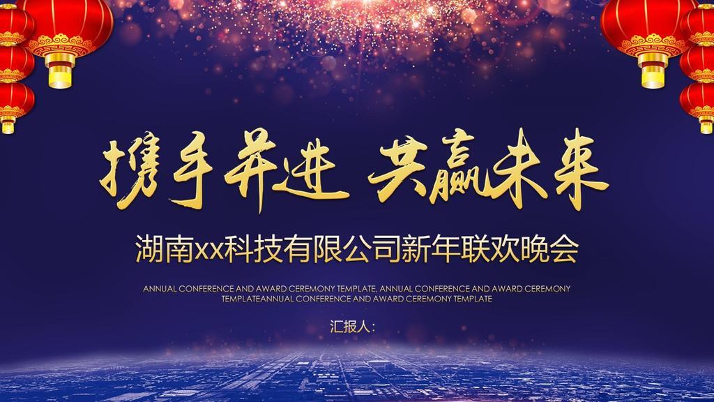 携手并进共赢未来湖南xx科技有限公司新年联欢晚会PPT模板