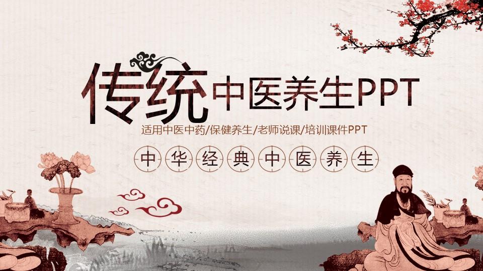 中医养生PPT中医中药保健养生老师说课培训课件PPT