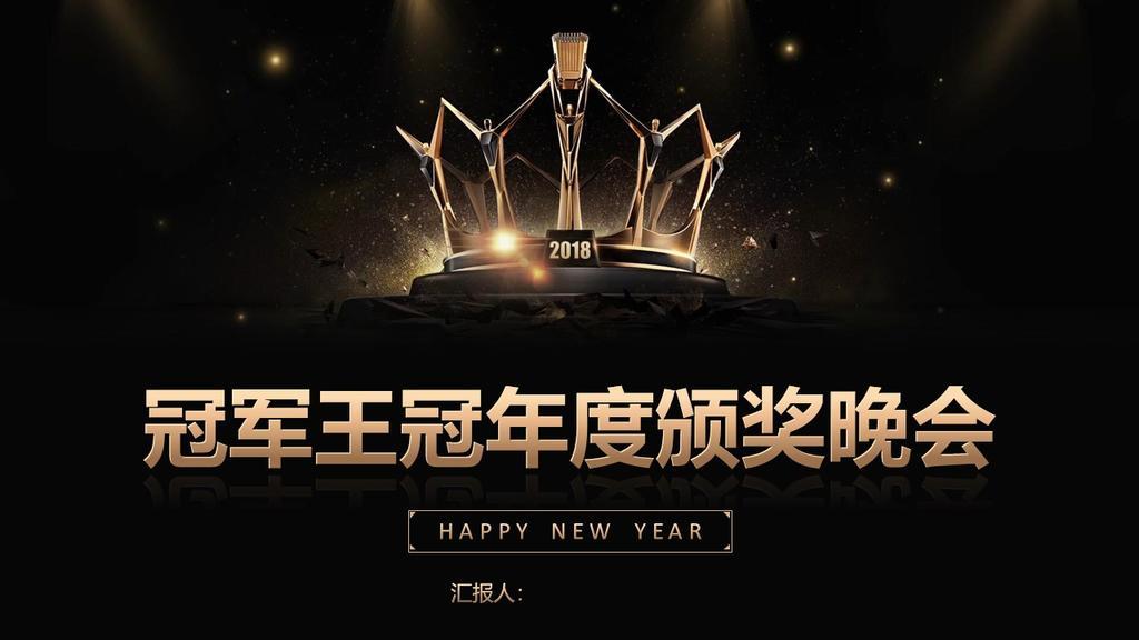 冠军王冠年度颁奖晚会年会庆典颁奖典礼PPT模板