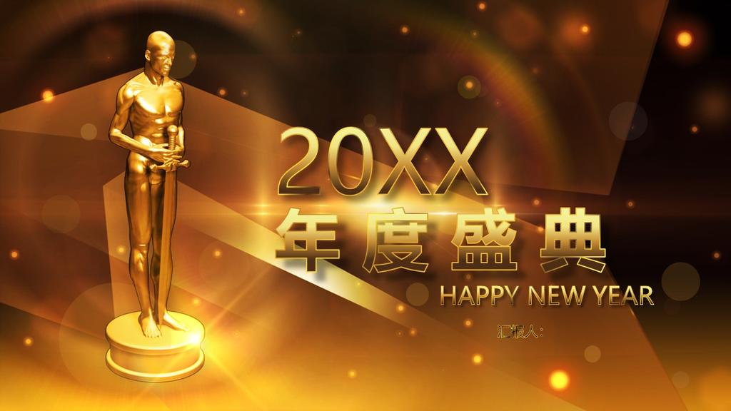 20XX年度盛典HAPPYNEWYEAR猪年颁奖典礼年会庆典PPT