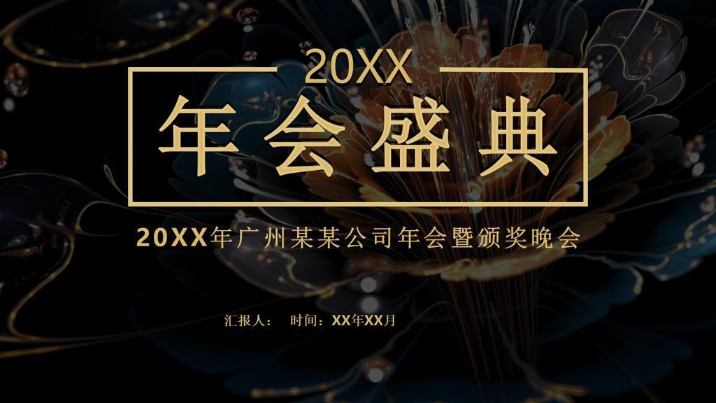 20XX年广州某某公司年会暨颁奖晚会年会盛典PPT模板