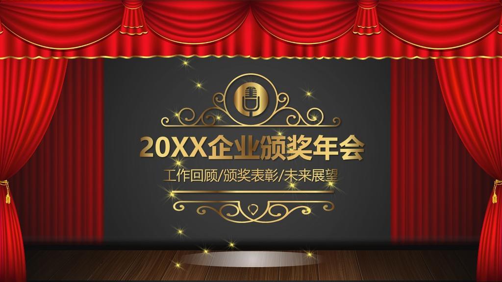 20XX企业颁奖年会工作回顾颁奖表彰未来展望PPT模板