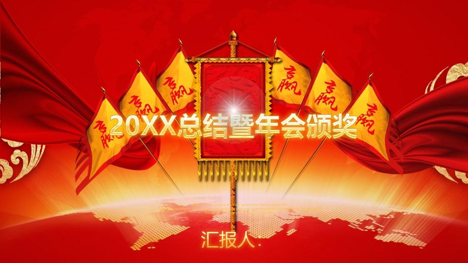 20XX总结暨年会颁奖年终工作总结暨新年计划PPT模板