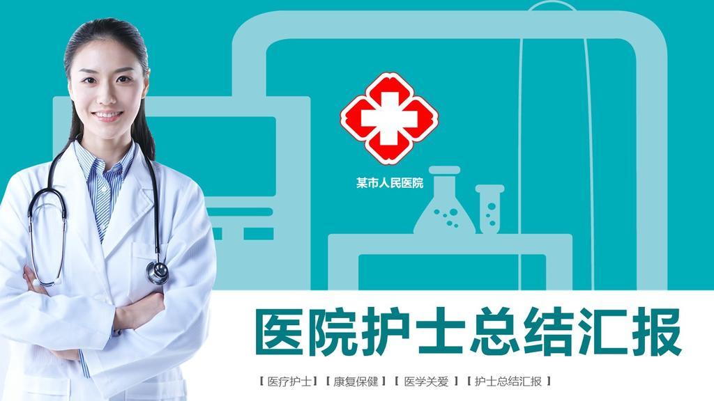 医疗护士康复保健医学关爱护士医院护士总结汇报PPT模板
