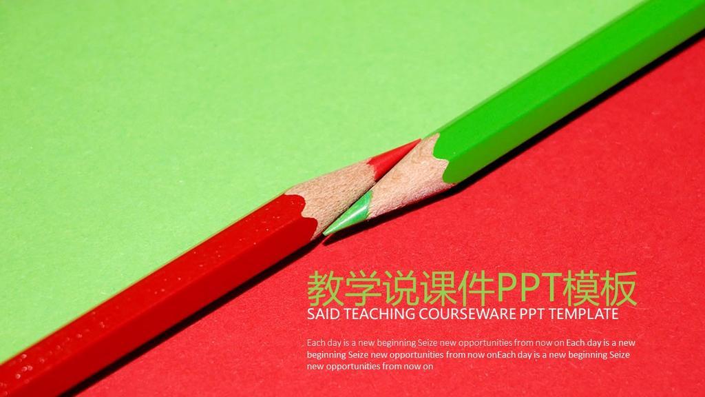 教学说课件PPT模板