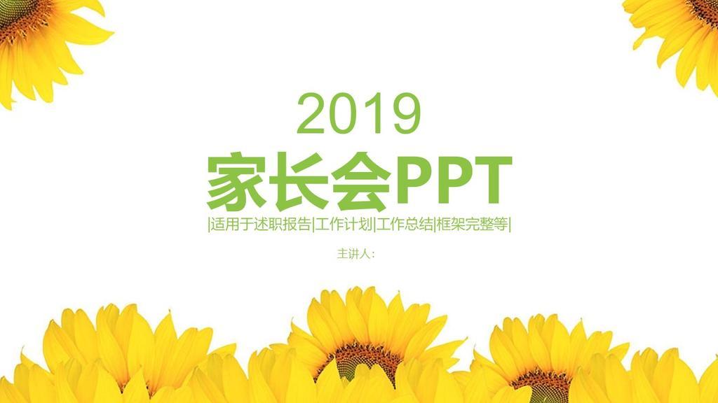 家长会PPT适用于述职报告|工作计划|工作总结|框架完整等|