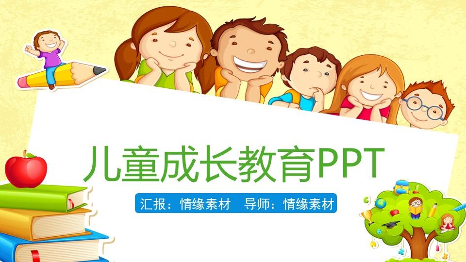 卡通儿童成长教育PPT