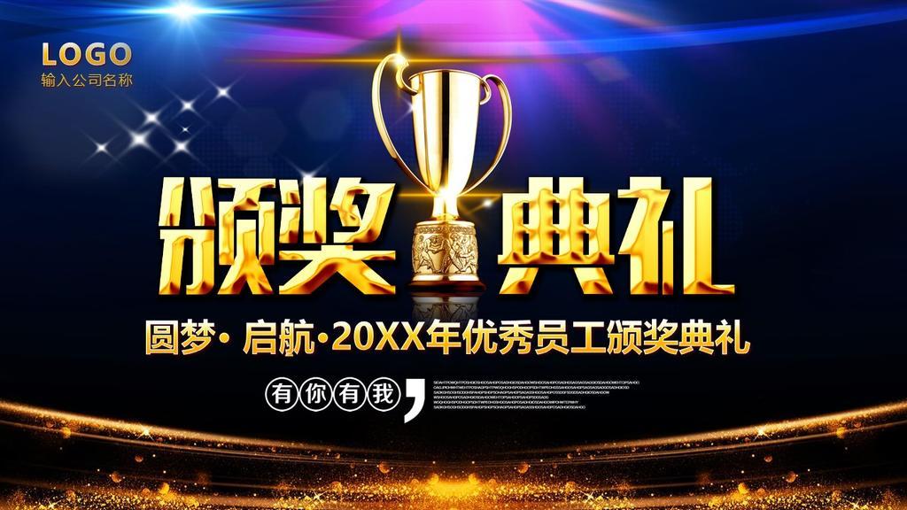 圆梦启航20XX年优秀员工颁奖典礼