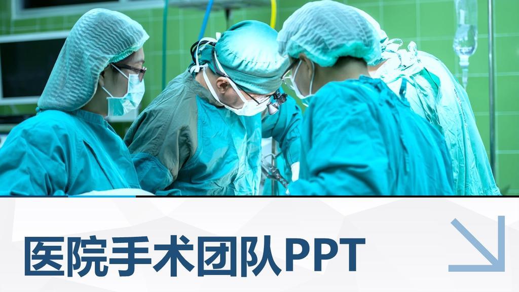 简洁大方医院手术团队PPT医院专用汇报总结PPT模板