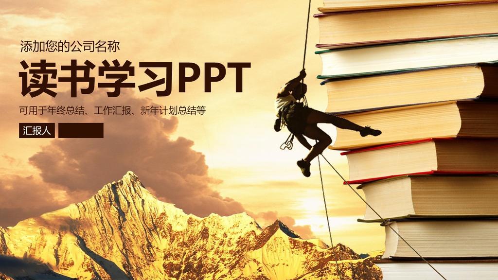读书学习PPT可用于年终总结、工作汇报、新年计划总结等