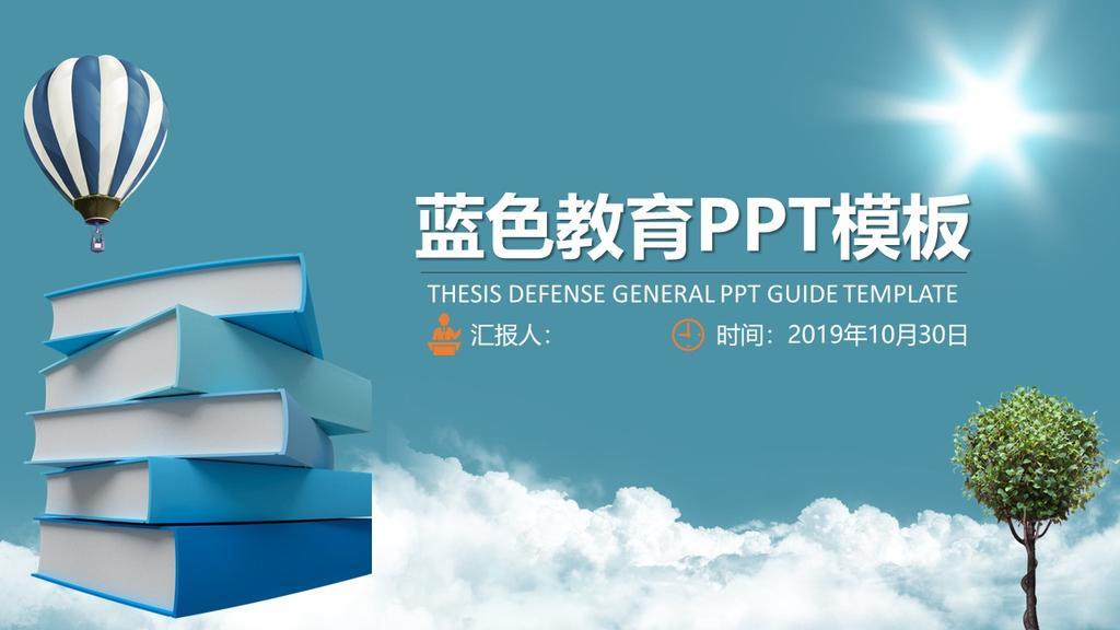 蓝色教育PPT模板