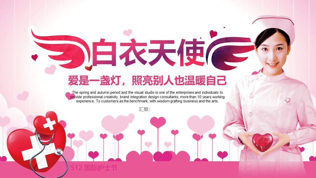 国际护士节白衣天使粉色简约温馨PPT模板