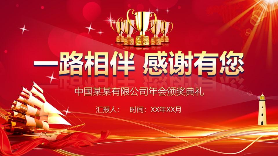 一路相伴感谢有您公司年会颁奖典礼红色喜庆PPT模板