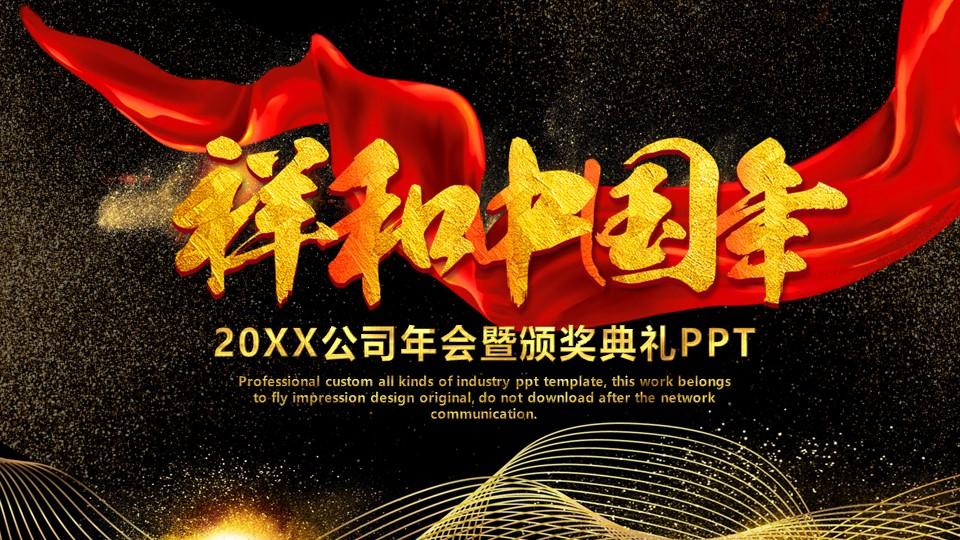 20XX公司年会暨颁奖典礼PPT猪年颁奖典礼