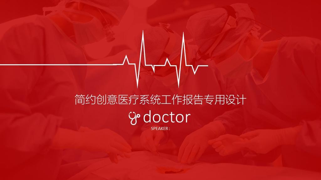 简约创意医疗系统工作报告专用设计PPT模板