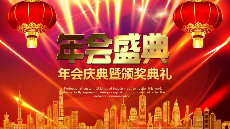 年会庆典暨颁奖典礼猪年颁奖典礼PPT模板