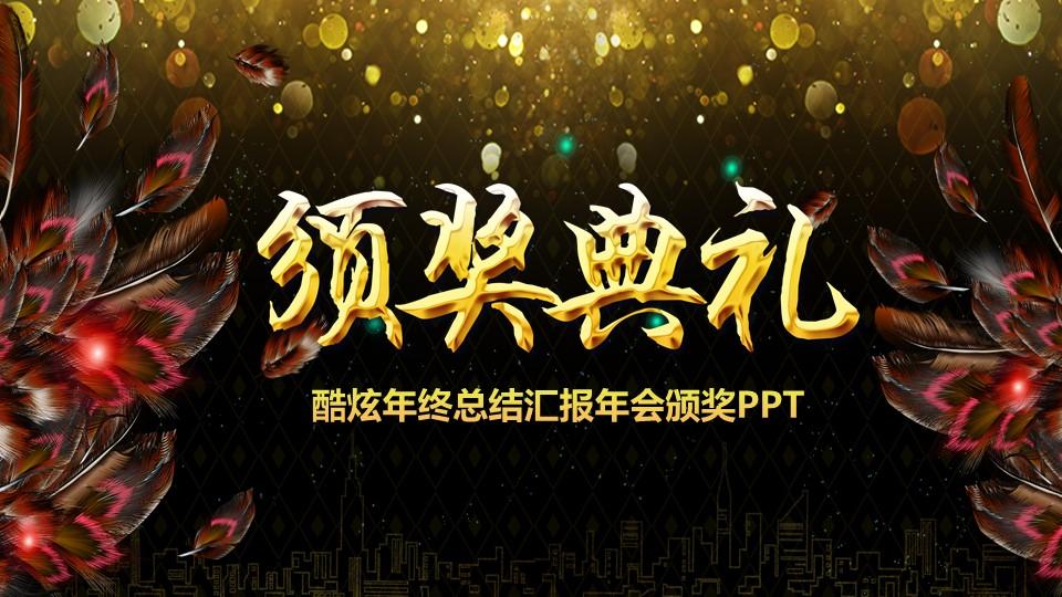 酷炫年终总结汇报年会颁奖PPT