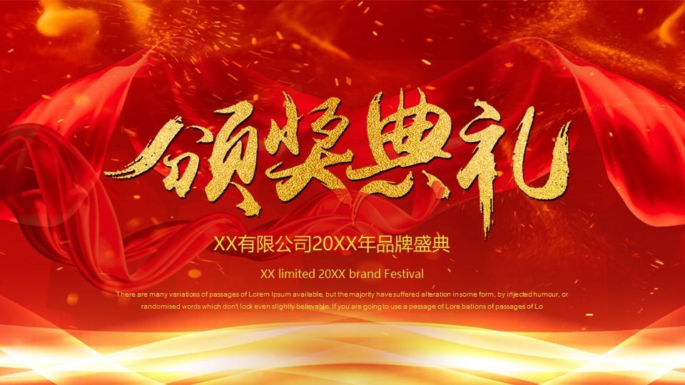 XX有限公司20XX年品牌盛典猪年颁奖典礼PPT模板