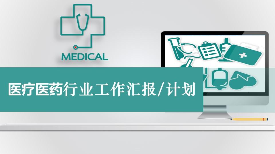 医疗医药行业工作汇报计划简洁实用初创企业团队管理PPT