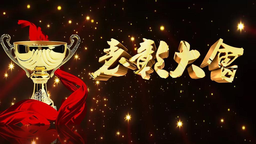 公司年度表彰大会PPT炫彩经典大方优秀员工