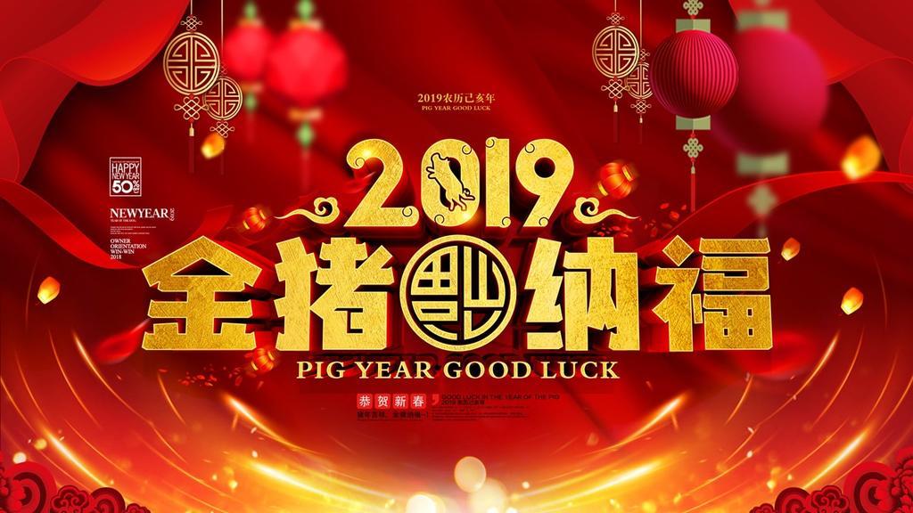 2019金猪纳福中国风公司年会新年计划红色喜庆通用PPT模板