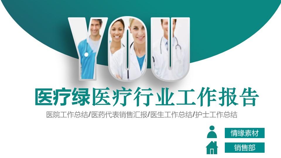 医院医生护士工作总结医药代表销售汇报医疗绿医疗行业工作报告PPT