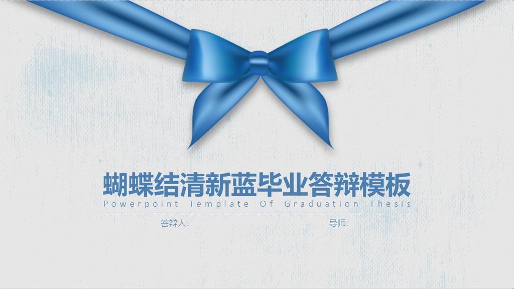 蝴蝶结清新蓝毕业答辩模板课程设计通用PPT模板
