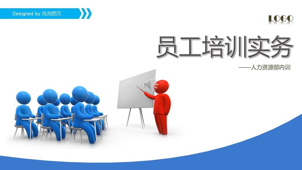 企业员工教育培训ppt模板