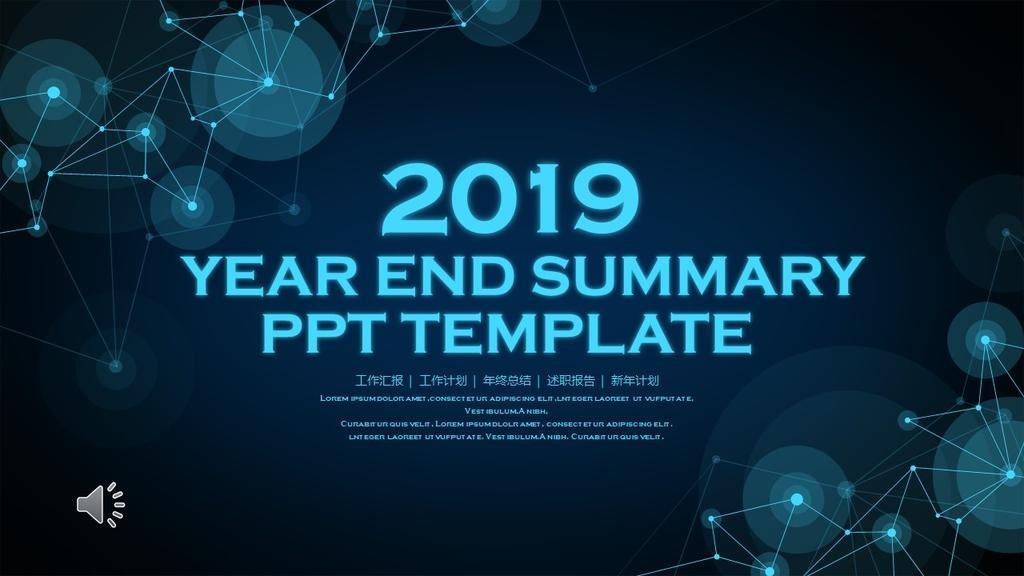 工作汇报工作计划年终总结述职报告新年计划PPT模板