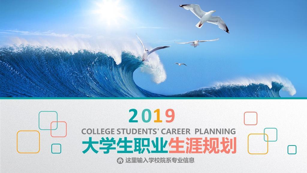 2019大学生职业生涯规划PPT模板多彩通用