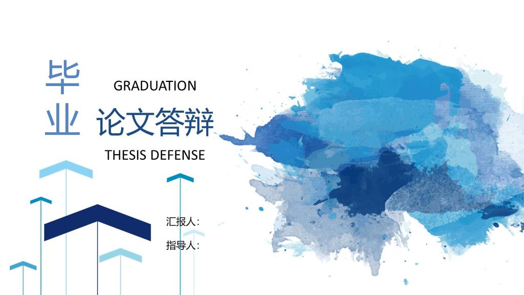 论文答辩PPT模板蓝色创意风格毕业答辩通用