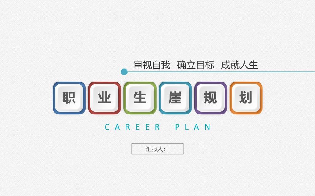 审视自我确立目标成就人生职业生涯规划PPT模板