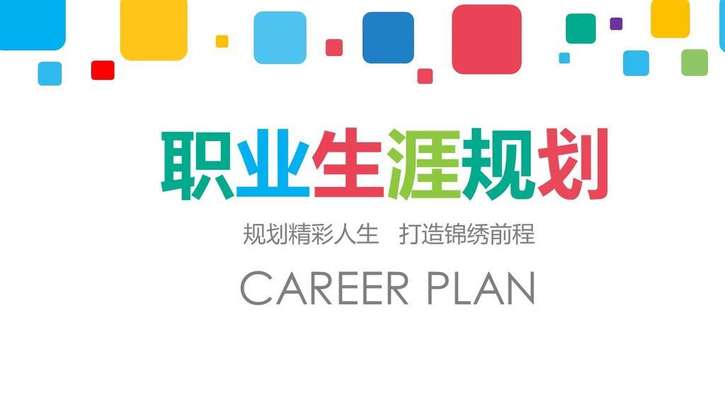 职业生涯规划ppt模板大学生个人简历制作